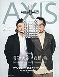 AXIS(アクシス) 2017年 02 月号 [雑誌]