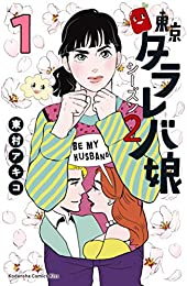 東京タラレバ娘 シーズン2(1) (Kissコミックス)