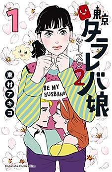[東村アキコ]の東京タラレバ娘 シーズン2(1) (Kissコミックス)