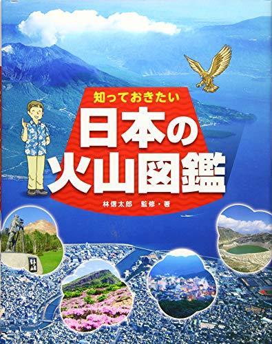 知っておきたい 日本の火山図鑑