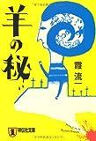 羊の秘 (祥伝社文庫)