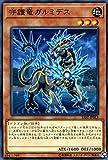 遊戯王カード 守護竜ガルミデス サベージ・ストライク(SAST) | 効果モンスター 地属性 ドラゴン族 ノーマル