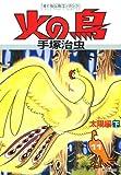 火の鳥 11(太陽編 下)
