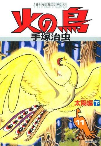 火の鳥 11(太陽編 下)の詳細を見る