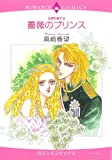 薔薇のプリンス―女神の息子2 (エメラルドコミックス ロマンスコミックス)