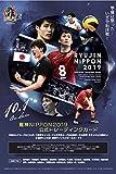 【特典カード付き】「龍神NIPPON2019」全日本男子バレー公式トレーディングカード 1ボックス