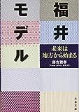 福井モデル 未来は地方から始まる (文春文庫)