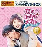 恋のゴールドメダル~僕が恋したキム・ボクジュ~ スペシャルプライス版コンパクトDVD-BOX1<期間限定>