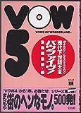 VOW5(バウファイブ)―続まちのヘンなもの大カタログ 現代下世話大全 (宝島COLLECTION)