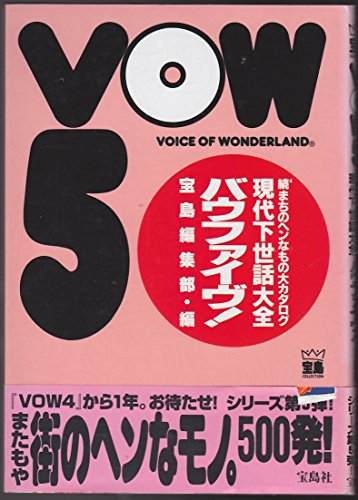 VOW5(バウファイブ)―続まちのヘンなもの大カタログ 現代下世話大全 (宝島COLLECTION)の詳細を見る