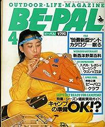 BE-PAL (ビーパル) 1989年4月号