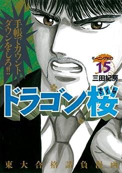 [三田紀房]のドラゴン桜(15) (モーニングコミックス)