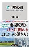 半市場経済 成長だけでない「共創社会」の時代 (角川新書)