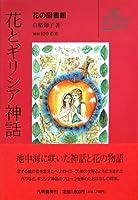 花とギリシア神話 (花の図書館)