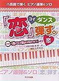 ハ長調で弾く ピアノ連弾&ソロ 「恋」弾す。コイダンス ~ドラマ「逃げるは恥だが役に立つ」より「恋」~ (0249)