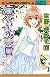 君のいない楽園 11 (マーガレットコミックス)
