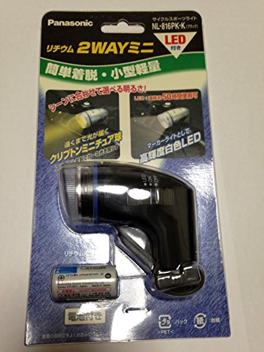 発症トレーダー独創的Panasonic(パナソニック) 【自転車用ライト】 2WAYスポーツライト NL-816PK ブラック