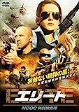 エリート NCOC特別捜査班 [DVD]