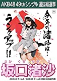 【坂口渚沙 AKB48 チーム8】 AKB48 願いごとの持ち腐れ 劇場盤 特典 49thシングル 選抜総選挙 ポスター風 生写真