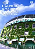 THE HANSHIN KOSHIEN STADIUM ~大正・昭和・平成 悠久の時を経て [DVD] 画像