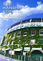 THE HANSHIN KOSHIEN STADIUM ~大正・昭和・平成 悠久の時を経て [DVD]