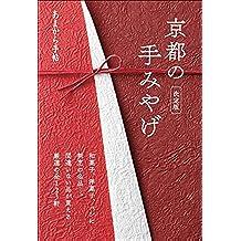 あまから手帖 京都の手みやげ 決定版 あまから手帖 決定版