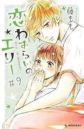 恋わずらいのエリー(9) (デザートコミックス)
