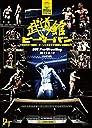 【D.D.Tプロレス】 DVD 武道館ピーターパン DDTの15周年 ドーンと見せます超豪華4時間SP!