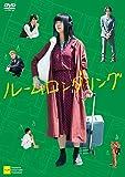 【Amazon.co.jp限定】ルームロンダリング (オリジナルブロマイド5枚セット付) [DVD]