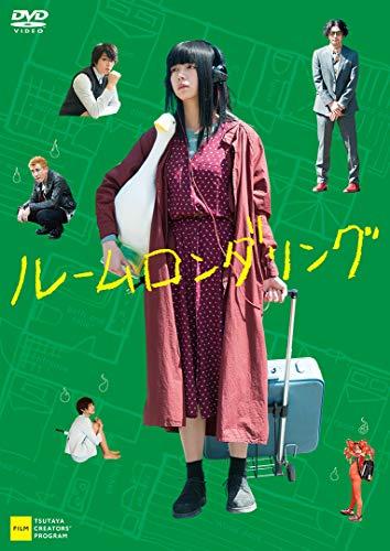 ルームロンダリング [DVD]