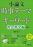 小論文 時事テーマとキーワード 社会科学編 新装版
