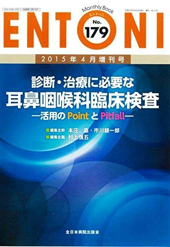 診断・治療に必要な耳鼻咽喉科臨床検査ー活用のpointとpitfallー (MB ENTONI(エントーニ)) -