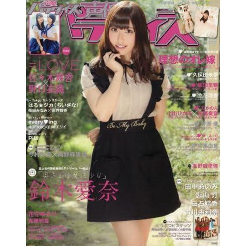 声優パラダイスR vol.21(AKITA DXシリーズ)