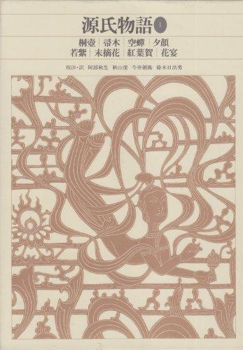 新編日本古典文学全集 (20) 源氏物語 (1)の詳細を見る