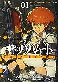 神撃のバハムート TWIN HEADS(1) (サイコミ)
