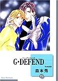 G・DEFEND(15) (冬水社文庫)