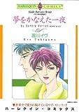 夢をかなえた一夜 バロン家の恋物語 (ハーレクインコミックス)
