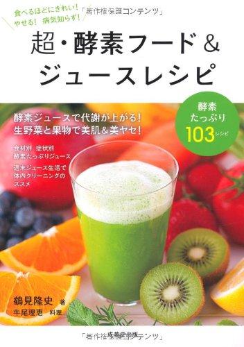 超・酵素フード&ジュースレシピ (食で元気!)の詳細を見る