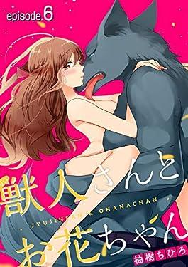 獣人さんとお花ちゃん【分冊版】 6話 (ラブチュコラ)