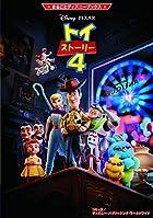 まるごとディズニーブックス トイ・ストーリー4