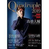 フィギュアスケート男子ファンブック Quadruple Axel 2019 熱戦のシーズンイン特集号 (別冊山と溪谷)