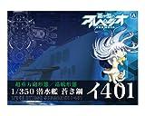 青島文化教材社 蒼き鋼のアルペジオ -アルス・ノヴァ- No.14 潜水艦 蒼き鋼 イ401 1/350スケール プラモデル
