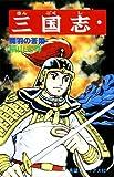 三国志 (17) 関羽の苦悶 (希望コミックス (62))