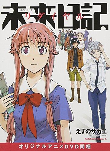 未来日記リダイヤル オリジナルアニメDVD同梱 (カドカワコミックス・エース)の詳細を見る