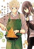 ひるとよるのおいしい時間 2 (リラクトコミックス Hugピクシブシリーズ)