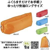 快適 ロングエアーソファ【まとめ売り】8個<4色取混ぜ>(色柄指定不可)