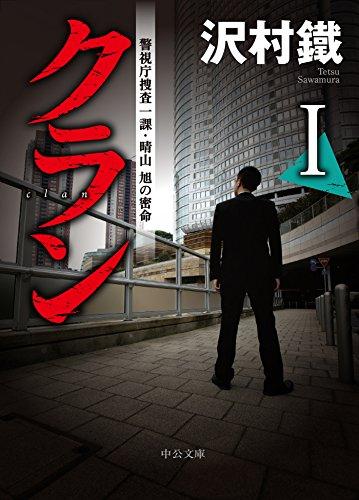 クランⅠ - 警視庁捜査一課・晴山旭の密命 (中公文庫)
