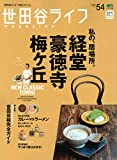 世田谷ライフマガジン 54 (エイムック 3186)
