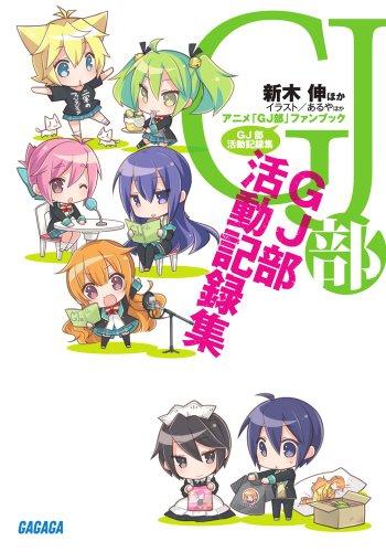 アニメ「GJ部」ファンブック GJ部活動記録集 (ガガガ文庫)の詳細を見る