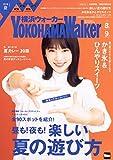 横浜ウォーカー 2018 夏 ウォーカームック